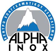 Alpha Inox | Κέντρο Επαγγελματικού Εξοπλισμού