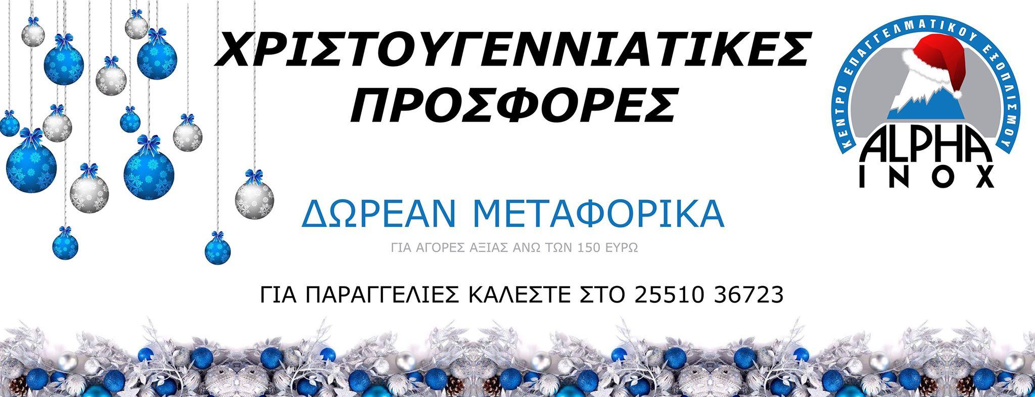 alphainox_xmas